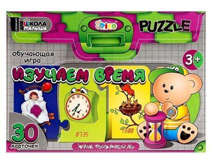 Настольная игра для малышей Изучаем время