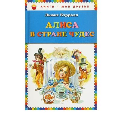 Алиса в стране чудес обложка