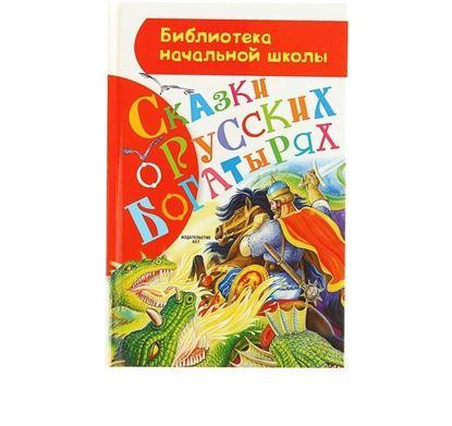 Сказки о русских богатырях обложка