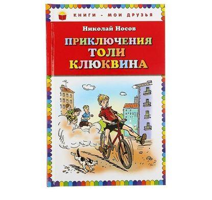 Приключение Толи Клюквина обложка
