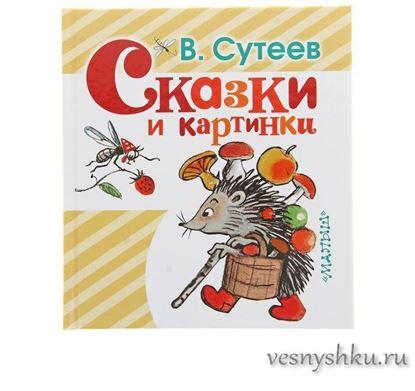 Сказки и картинки Сутеев Главная