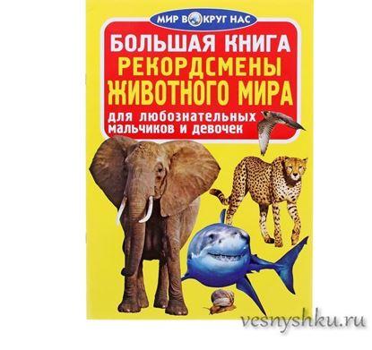 большая книга рекордсменов животного мира обложка