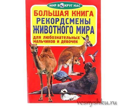 Книга рекордсменов животного мира обложка