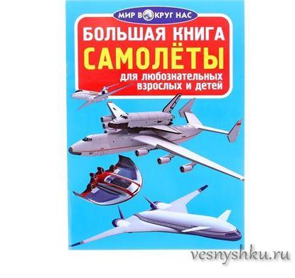 Большая книга самолеты обложка