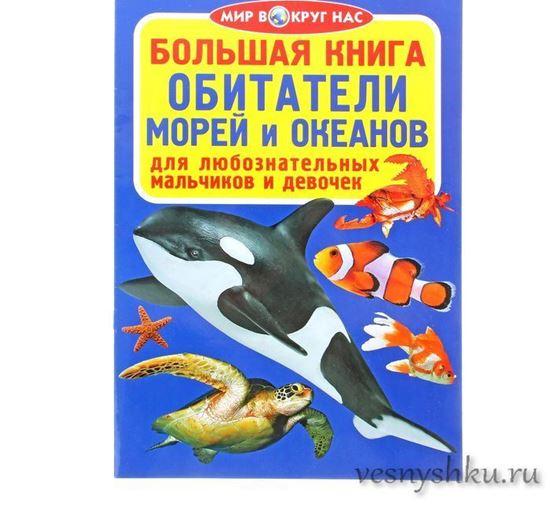 Большая книга обитатели морей и океанов главная