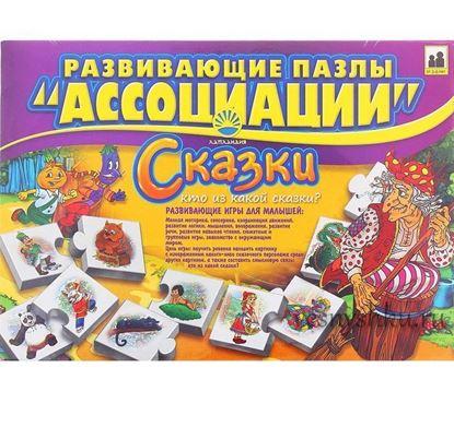 """Веселая настольная игра для малышей с пазлами """"Ассоциации. Кто из какой сказки"""""""