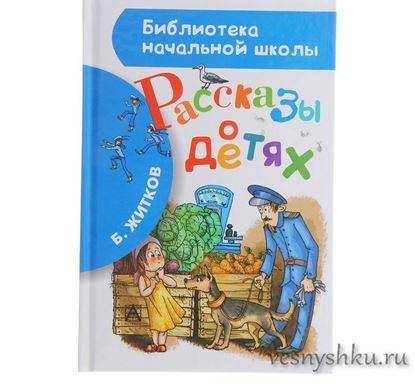 Рассказы о детях житков обложка
