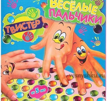 """Веселая настольная игра """"Твистер пальчиковый"""""""
