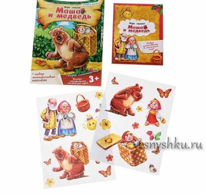 """Настольная игра для малышей """"Маша и Медведь"""""""