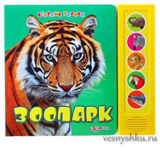 Зоопарк веселые голоса главная