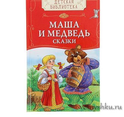 Маша и медведь сказки главная