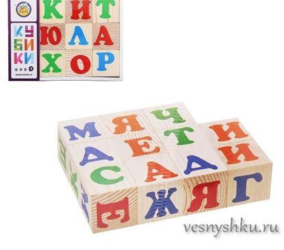 """Деревянные кубики """"Алфавит"""""""