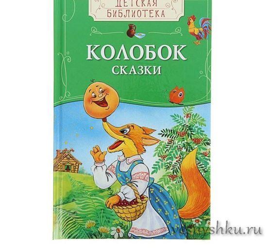 Колобок сказки детская библиотека главная