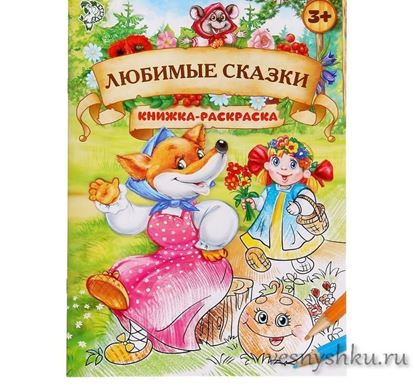 Книжка раскраска любимые сказки главная