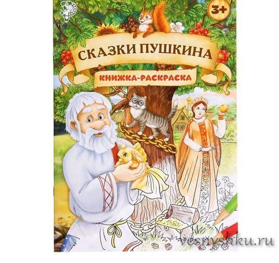 Книжка раскраска сказки пушкина главная