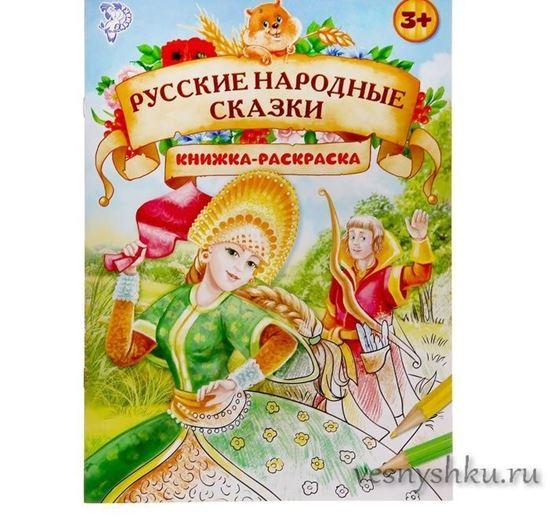 книжка раскраска русские народные сказки главная