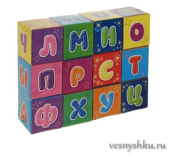 "Кубики ""Алфавит"""