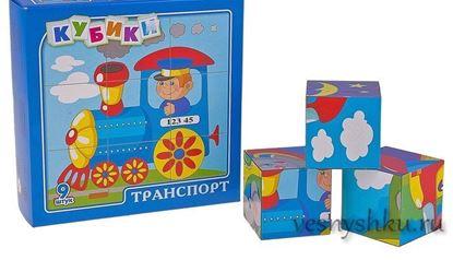 """Детские кубики """"Транспорт"""""""