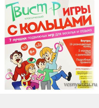 Твистер с кольцами для детей и взрослых