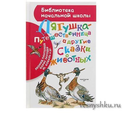 лягушка путешественница и другие сказки о животных главная