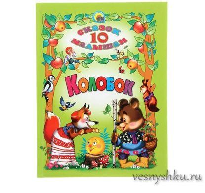 10 сказок малышам колобок главная