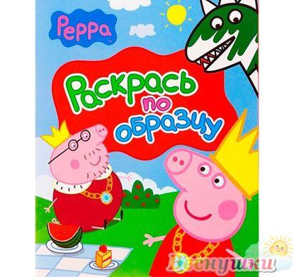 раскрась по образцу свинка пеппа