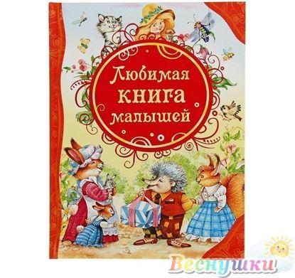 Любимая книга малышей главная