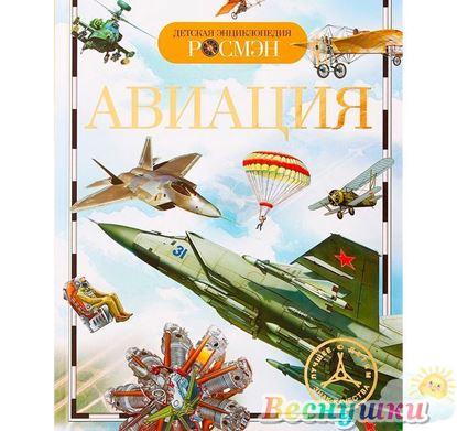 детская энциклопедия авиация главная