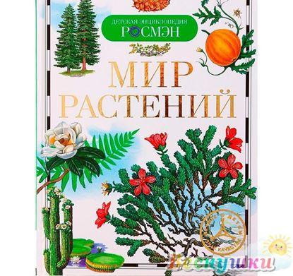Детская энциклопедия мир растений главная