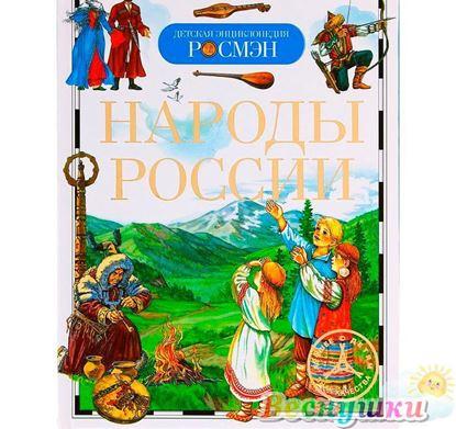 детская энциклопедия народы россии главная