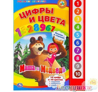 маша и медведь цифры и цвета главная
