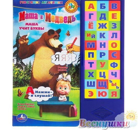 Маша и медведь азбука главная