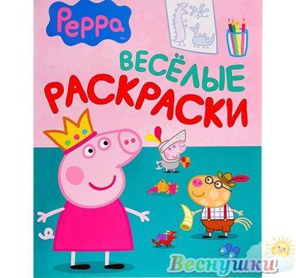 Веселые раскраски свинка пеппа главная