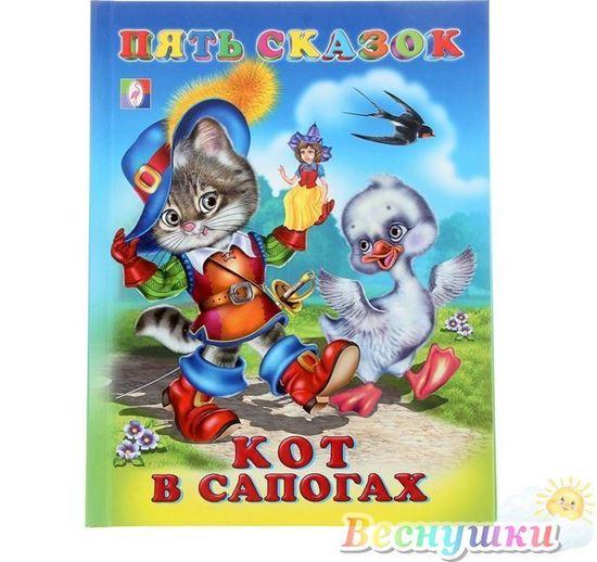 Кот в сапогах пять сказок главная