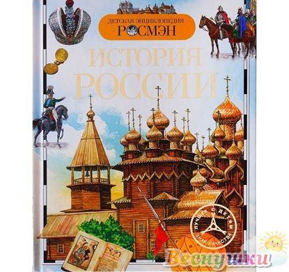 Детская энциклопедия история россии главная