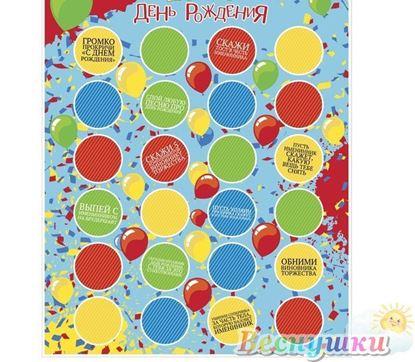 """Твистер """"День Рождения"""" веселая коллективная игра на гибкость"""