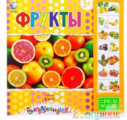 книга обучающая фрукты главная