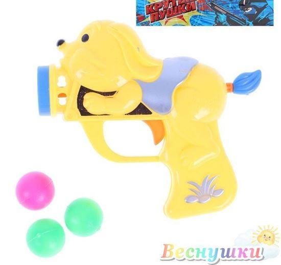 пистолет с шариками желтый