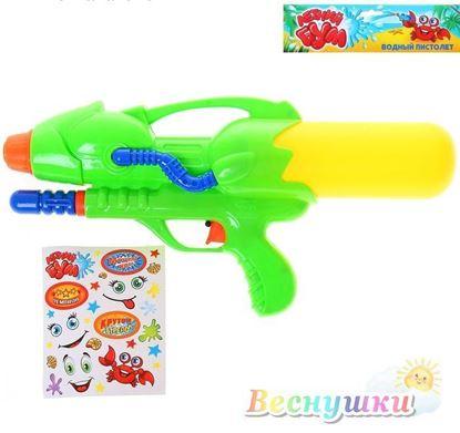 пистолет водный с наклейками
