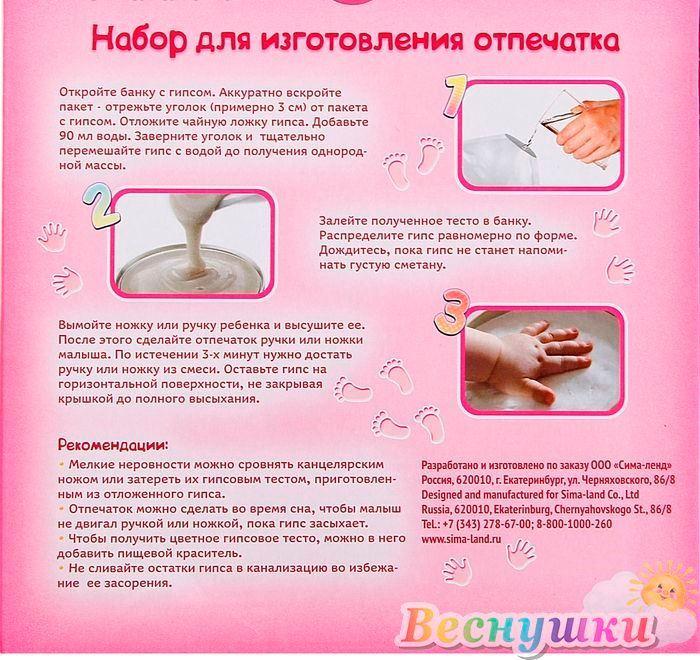 Отпечаток ручки как сделать