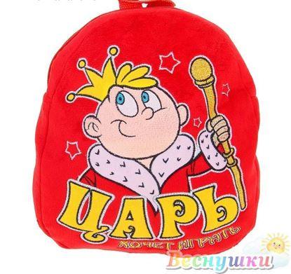 """Мягкий рюкзак """"Царь"""""""