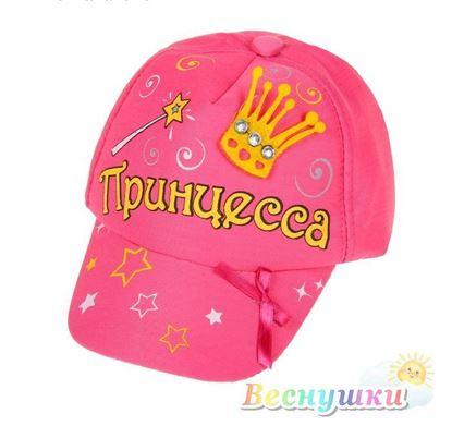 кепка принцесса