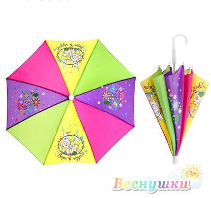 зонт верь в чудеса