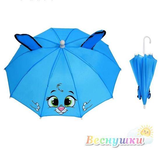 зонт синий зайка
