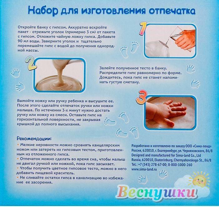 Отпечаток ручки и ножки малыша из чего их делают