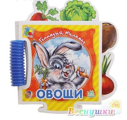 овощи книга пазл