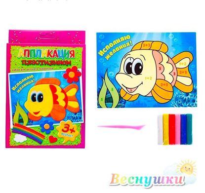 пластилин рыбка