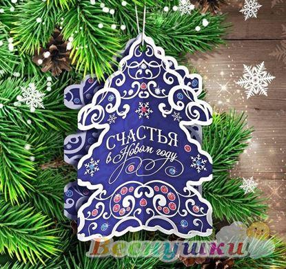 Новогодняя подвеска на елку с пожеланием