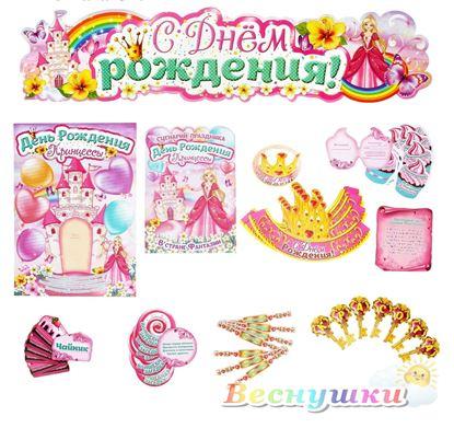 """Набор для Дня Рождения девочки """"Принцесса"""""""