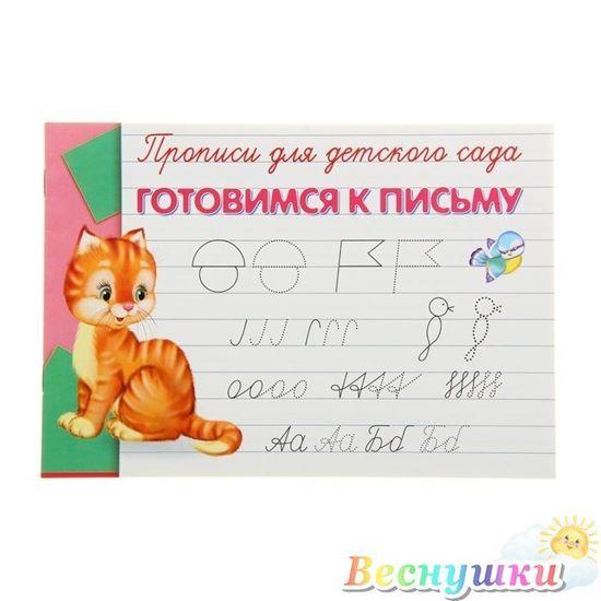 Прописи-раскраска для детского сада